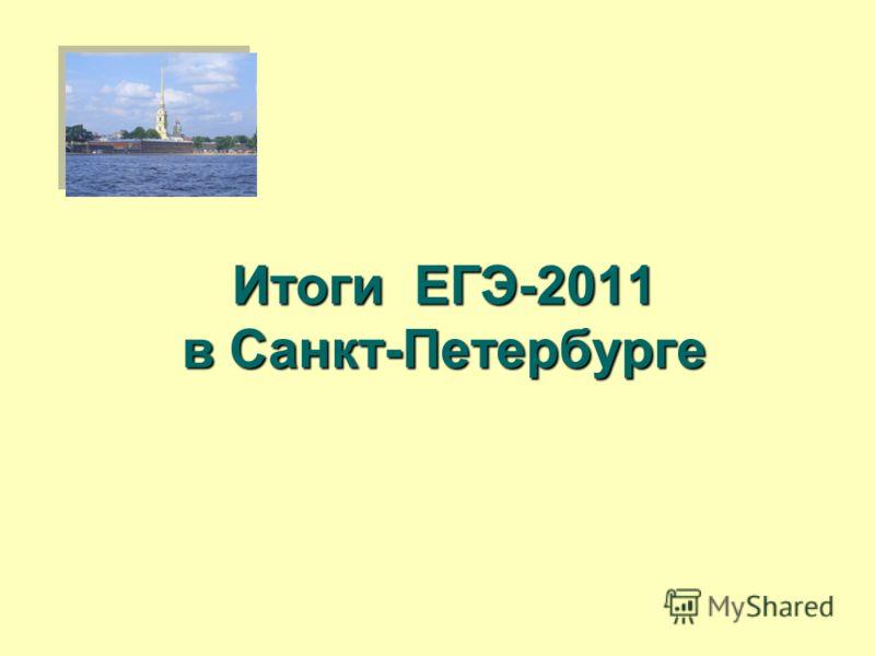 Итоги ЕГЭ-2011 в Санкт-Петербурге