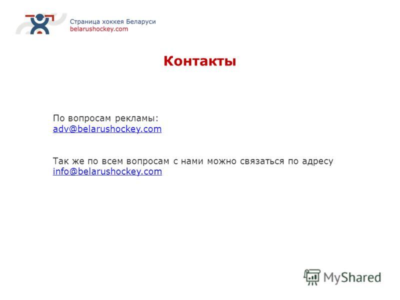 Контакты По вопросам рекламы: adv@belarushockey.com Так же по всем вопросам с нами можно связаться по адресу info@belarushockey.com info@belarushockey.com