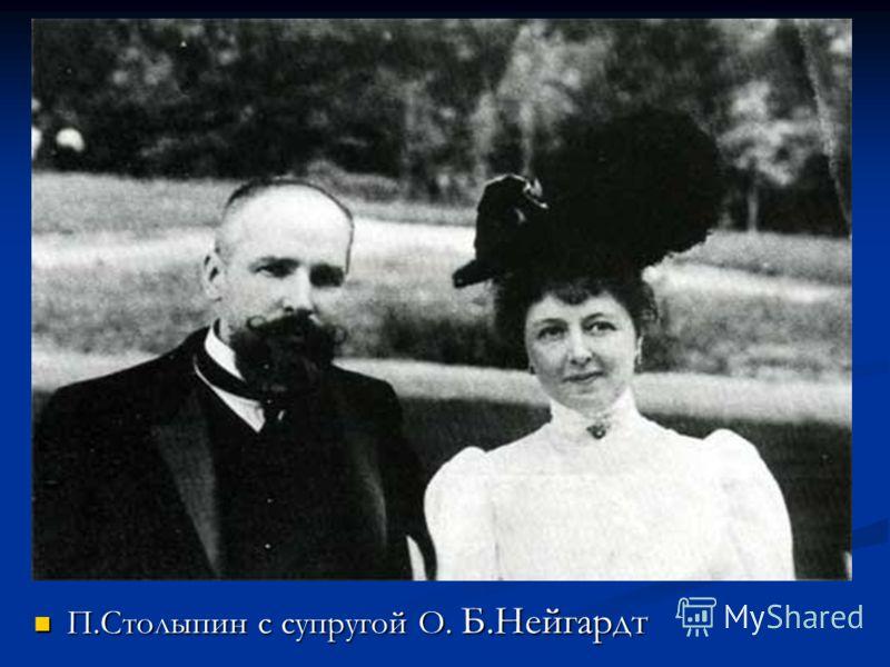 П.Столыпин с супругой О. Б.Нейгардт П.Столыпин с супругой О. Б.Нейгардт