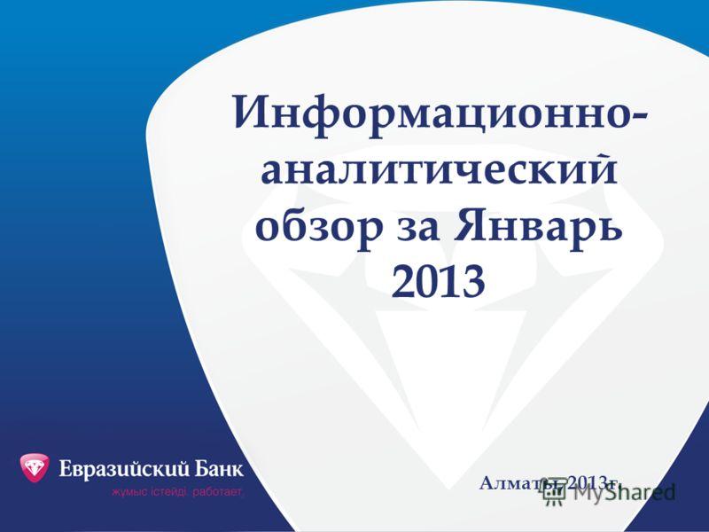 Алматы, 2013г. Информационно- аналитический обзор за Январь 2013