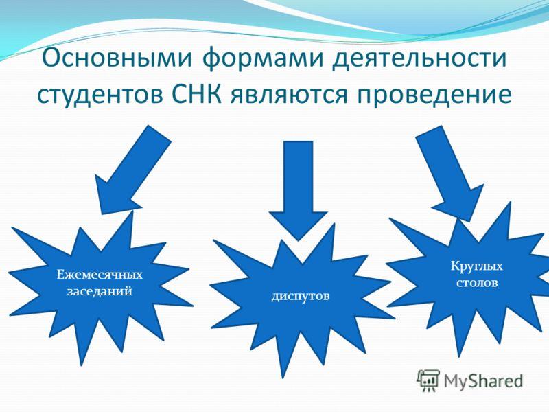 Основными формами деятельности студентов СНК являются проведение Ежемесячных заседаний диспутов Круглых столов