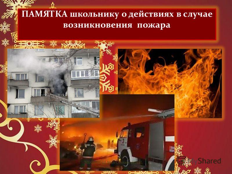ПАМЯТКА школьнику о действиях в случае возникновения пожара МБОУ СОШ 46 Степанова Л.И.