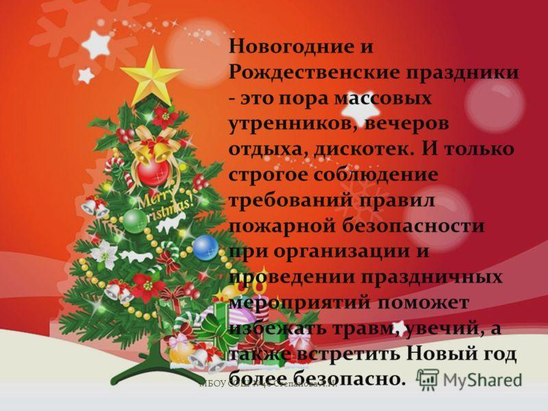 Новогодние и Рождественские праздники - это пора массовых утренников, вечеров отдыха, дискотек. И только строгое соблюдение требований правил пожарной безопасности при организации и проведении праздничных мероприятий поможет избежать травм, увечий, а
