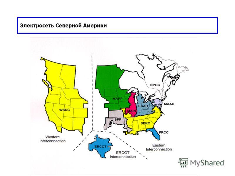 Электросеть Северной Америки