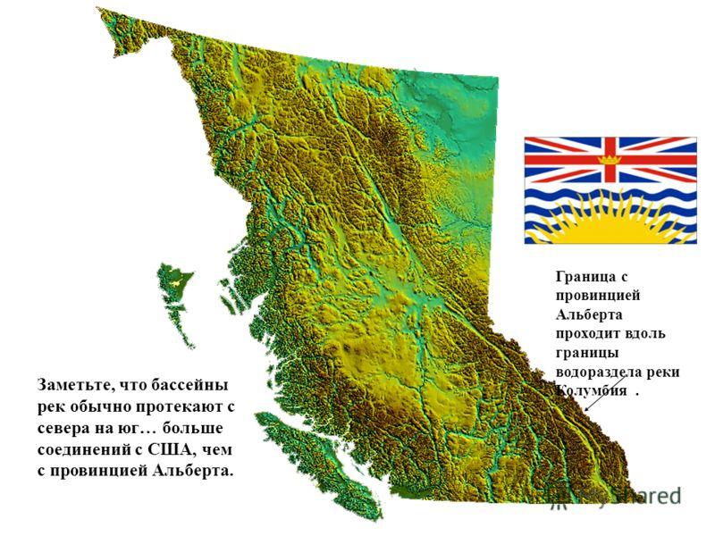 Заметьте, что бассейны рек обычно протекают с севера на юг… больше соединений с США, чем с провинцией Альберта. Граница с провинцией Альберта проходит вдоль границы водораздела реки Колумбия.
