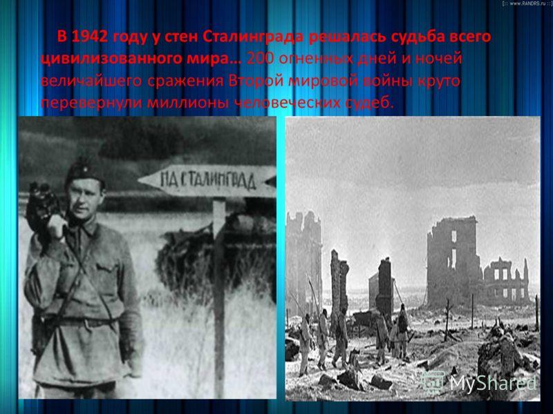 Этот замысел Гитлер планировал осуществить силами одной 6- й полевой армии Паулюса всего за неделю.