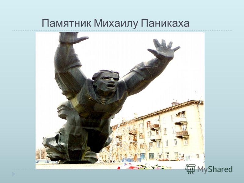 Михаил Аверьянович Паникаха 28 сентября 1942 г. в бою совершил подвиг воин 1-й роты 193 СД. Поднятая им на вражеский танк бутылка с горючей смесью воспламенилась от попадания пули. Охваченный пламенем, он бросился к танку, разбил о его броню вторую б