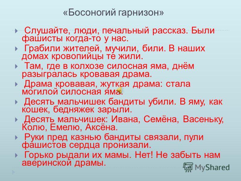Серёжа Алёшков. Самый юный защитник Сталинграда, сын 142 гвардейского стрелкового полка 47 гвардейской СД. Ему было 6 лет и он помогал бойцам как мог. Однажды он спас жизнь командиру полка Воробьеву, который стал его приемным отцом.