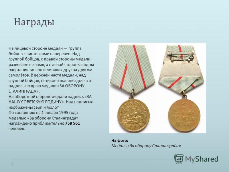 2 февраля 1943 Флаг над освобождённым городом, Сталинград, 1943 год.
