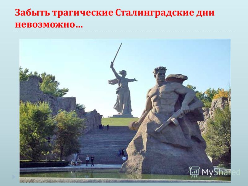 201 день … Сталинградская битва закончена … Гитлер объявил в Германии трехдневный траур, … А мир приветствовал победу советских солдат.