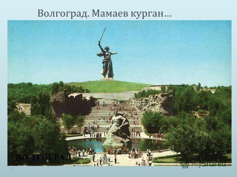 Ночной Волгоград …