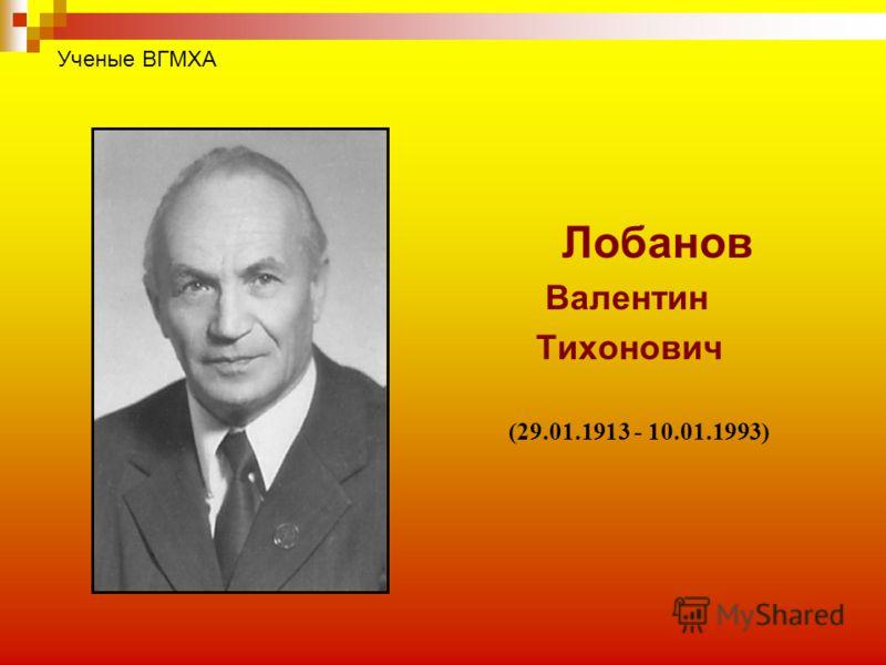 Ученые ВГМХА Лобанов Валентин Тихонович (29.01.1913 - 10.01.1993)