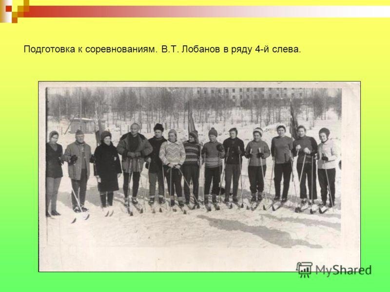 Подготовка к соревнованиям. В.Т. Лобанов в ряду 4-й слева.