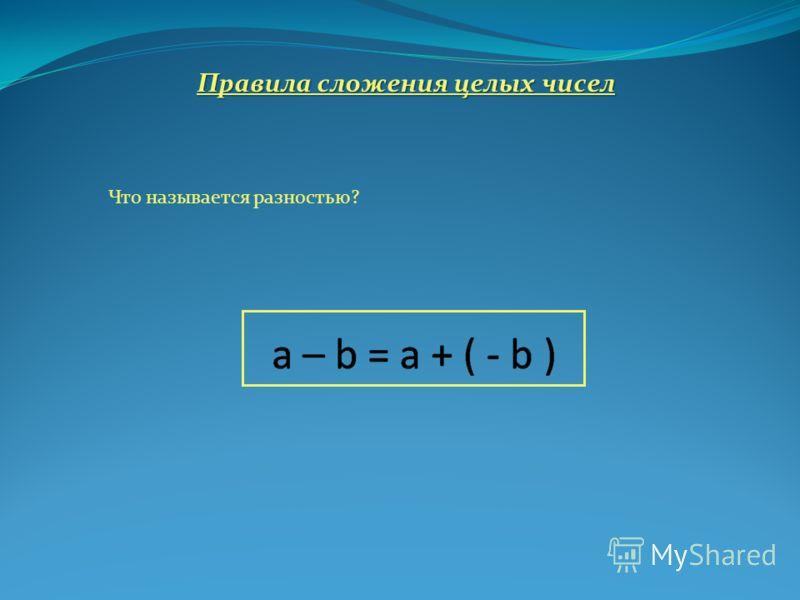 Правила сложения целых чисел Что называется разностью?