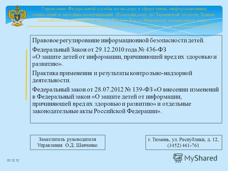 Управление Федеральной службы по надзору в сфере связи, информационных технологий и массовых коммуникаций (Роскомнадзор) по Тюменской области, Ханты- Мансийскому автономному округу-Югре и Ямало-Ненецкому автономному округу Правовое регулирование инфо