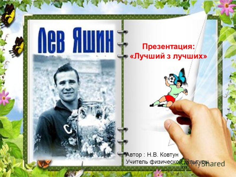 Презентация: «Лучший з лучших» Автор : Н.В. Ковтун Учитель физической культуры