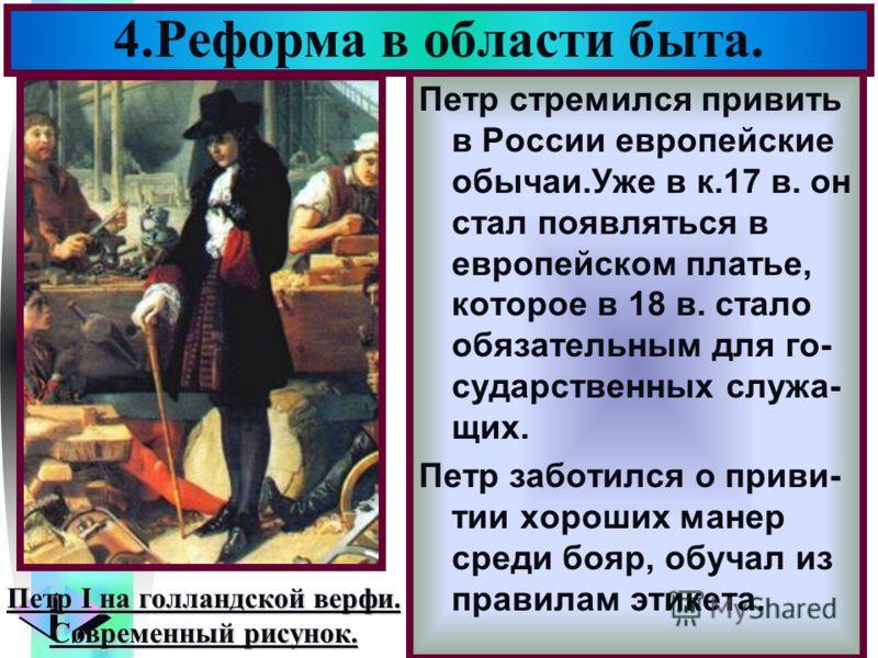 Меню Петр стремился привить в России европейские обычаи.Уже в к.17 в. он стал появляться в европейском платье, которое в 18 в. стало обязательным для го- сударственных служа- щих. Петр заботился о приви- тии хороших манер среди бояр, обучал из правил