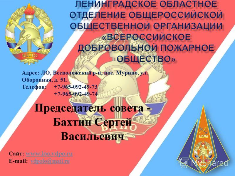 Сайт : www.loo.vdpo.ru E-mail: vdpolo@mail.ruwww.loo.vdpo.ruvdpolo@mail.ru