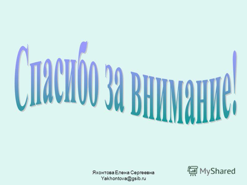 Яхонтова Елена Сергеевна Yakhontova@gsib.ru