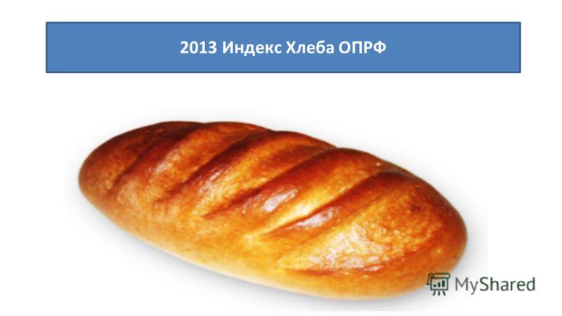 2013 Индекс Хлеба ОПРФ