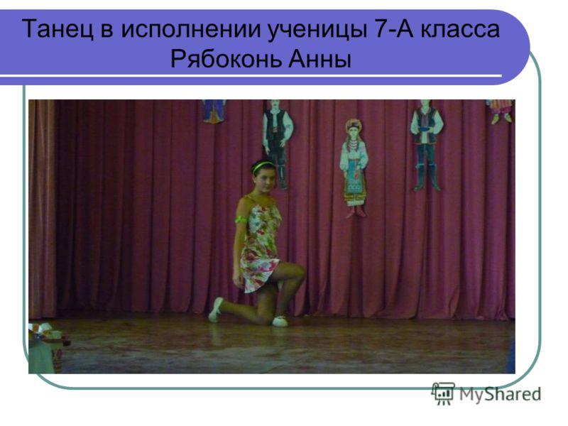 Танец в исполнении ученицы 7-А класса Рябоконь Анны