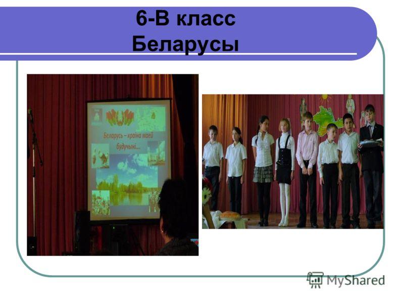 6-В класс Беларусы