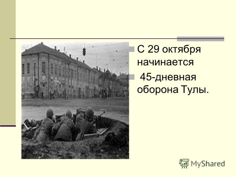 С 29 октября начинается 45-дневная оборона Тулы.