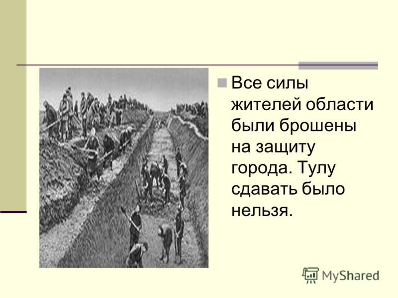 Все силы жителей области были брошены на защиту города. Тулу сдавать было нельзя.