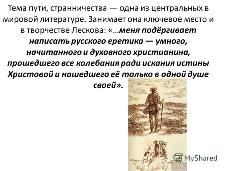«Имей сердце, имей душу, и будешь русский человек во всякое время» (по повести Н.С.Лескова «Очарованный странник»)