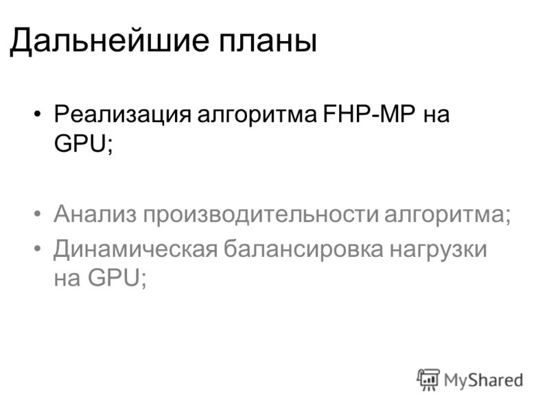 Дальнейшие планы Реализация алгоритма FHP-MP на GPU; Анализ производительности алгоритма; Динамическая балансировка нагрузки на GPU;