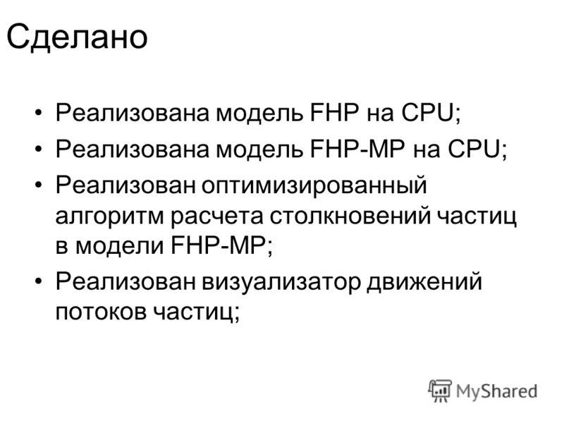 Сделано Реализована модель FHP на CPU; Реализована модель FHP-MP на CPU; Реализован оптимизированный алгоритм расчета столкновений частиц в модели FHP-MP; Реализован визуализатор движений потоков частиц;