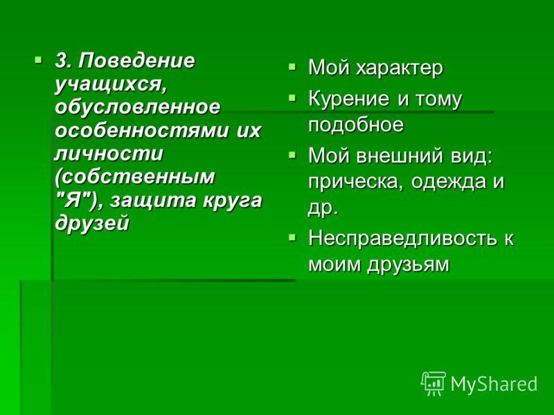 3. Поведение учащихся, обусловленное особенностями их личности (собственным