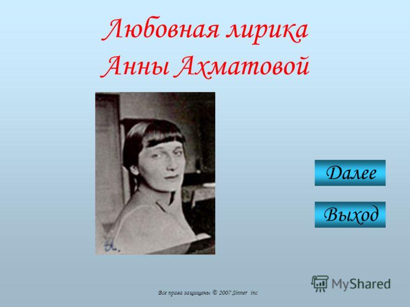Любовная лирика Анны Ахматовой Выход Далее Все права защищены © 2007 Sinner inc