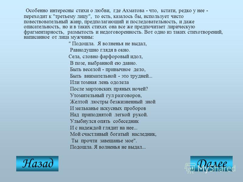 Особенно интересны стихи о любви, где Ахматова - что, кстати, редко у нее - переходит к