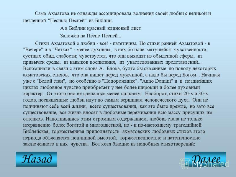 Сама Ахматова не однажды ассоциировала волнения своей любви с великой и нетленной