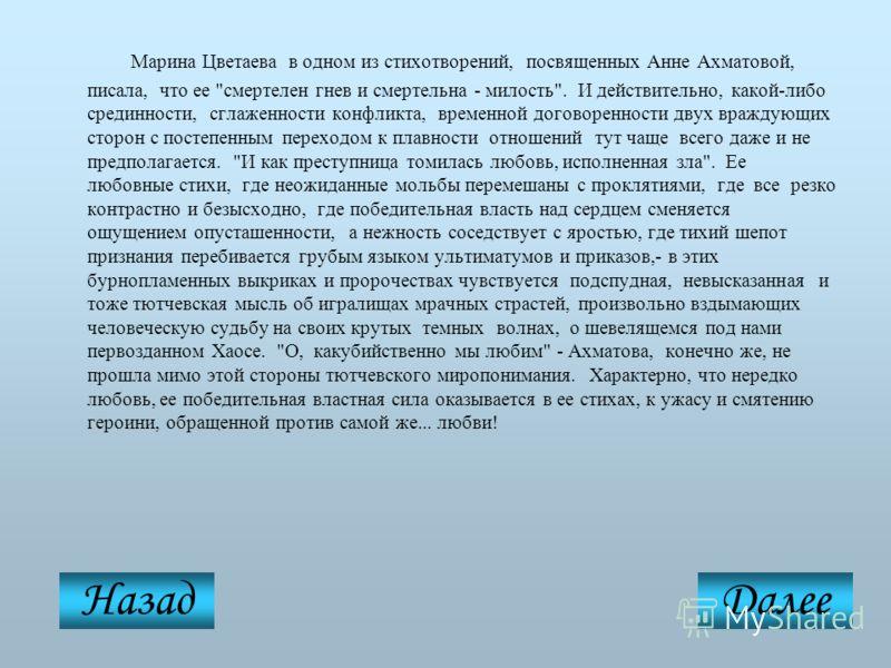 Марина Цветаева в одном из стихотворений, посвященных Анне Ахматовой, писала, что ее