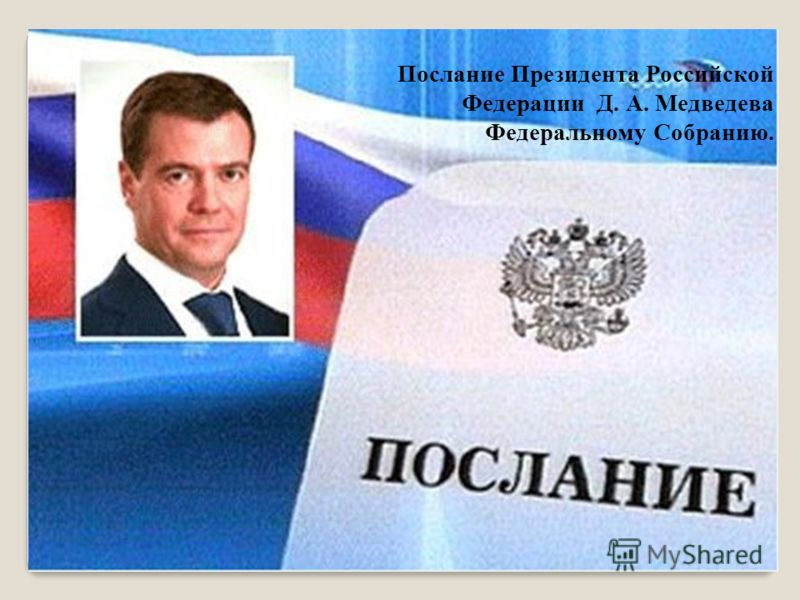 Послание Президента Российской Федерации Д. А. Медведева Федеральному Собранию.