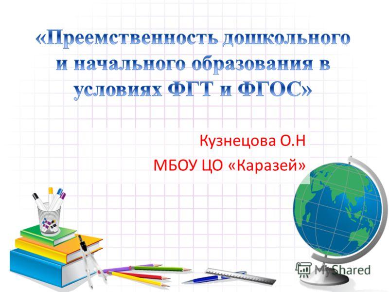 Кузнецова О.Н МБОУ ЦО «Каразей»