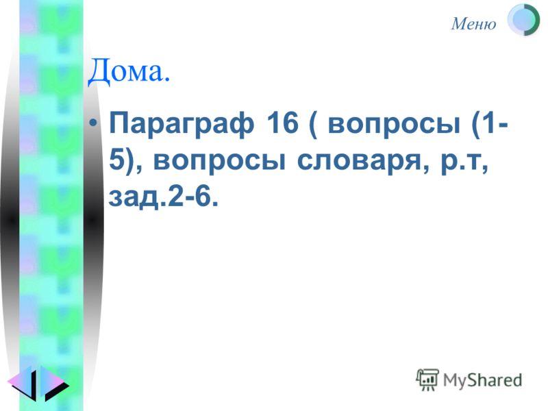 Меню Дома. Параграф 16 ( вопросы (1- 5), вопросы словаря, р.т, зад.2-6.