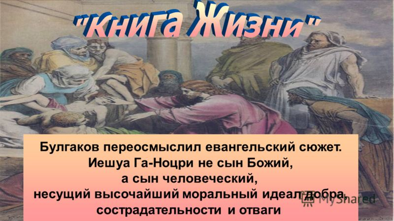 Булгаков переосмыслил евангельский сюжет. Иешуа Га-Ноцри не сын Божий, а сын человеческий, несущий высочайший моральный идеал добра, сострадательности и отваги