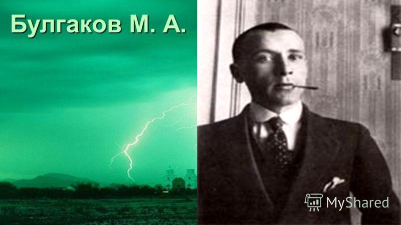 Булгаков М. А.