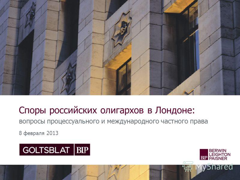 Споры российских олигархов в Лондоне: вопросы процессуального и международного частного права 8 февраля 2013