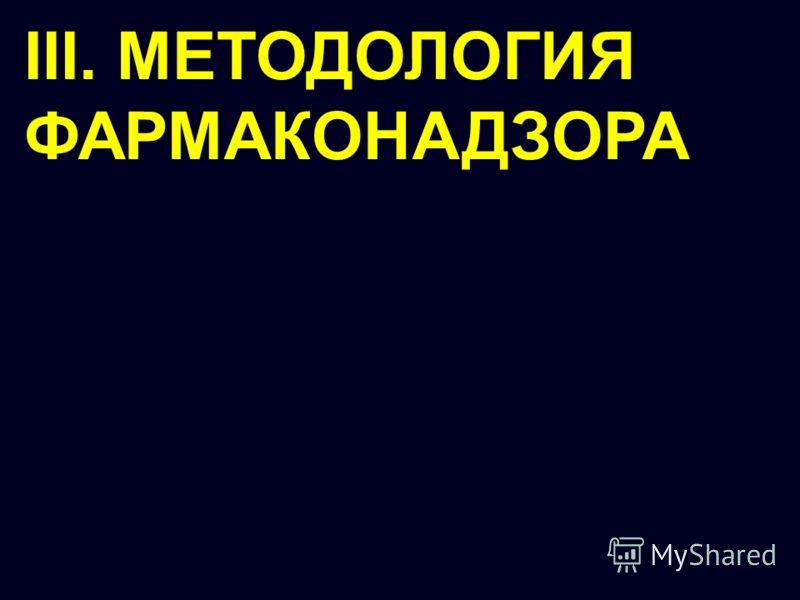 III. МЕТОДОЛОГИЯ ФАРМАКОНАДЗОРА