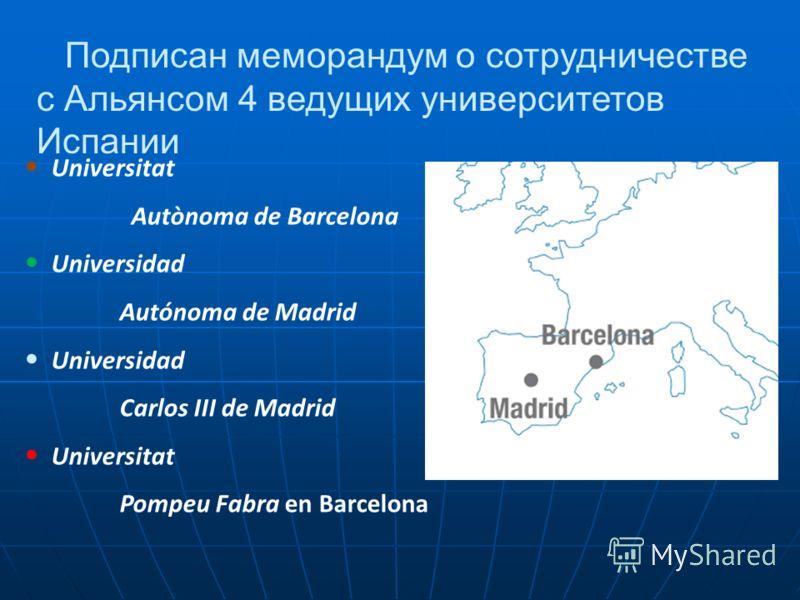 Universitat Autònoma de Barcelona Universidad Autónoma de Madrid Universidad Carlos III de Madrid Universitat Pompeu Fabra en Barcelona Подписан меморандум о сотрудничестве с Альянсом 4 ведущих университетов Испании