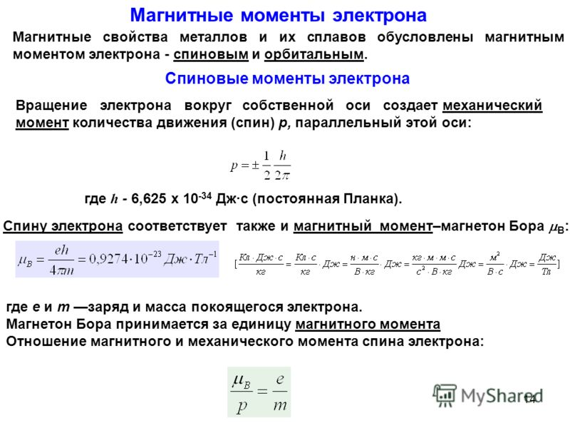 где е и т заряд и масса покоящегося электрона. Магнетон Бора принимается за единицу магнитного момента Отношение магнитного и механического момента спина электрона: Магнитные свойства металлов и их сплавов обусловлены магнитным моментом электрона - с