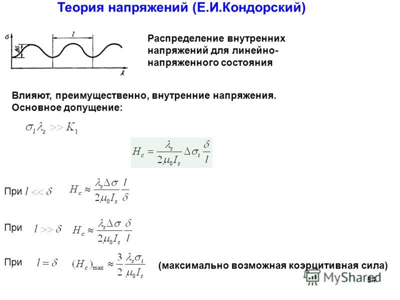 Теория напряжений (Е.И.Кондорский) Влияют, преимущественно, внутренние напряжения. Основное допущение: Распределение внутренних напряжений для линейно- напряженного состояния При (максимально возможная коэрцитивная сила) 54
