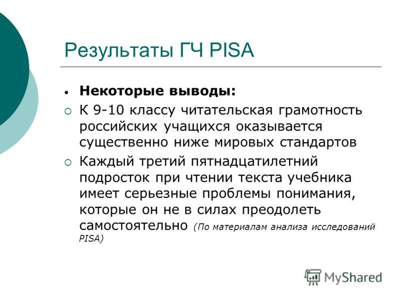 Результаты ГЧ PISA Некоторые выводы: К 9-10 классу читательская грамотность российских учащихся оказывается существенно ниже мировых стандартов Каждый третий пятнадцатилетний подросток при чтении текста учебника имеет серьезные проблемы понимания, ко