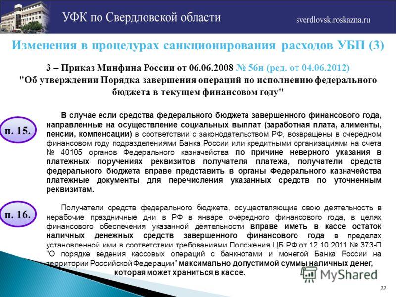 22 Изменения в процедурах санкционирования расходов УБП (3) 3 – Приказ Минфина России от 06.06.2008 56н (ред. от 04.06.2012)