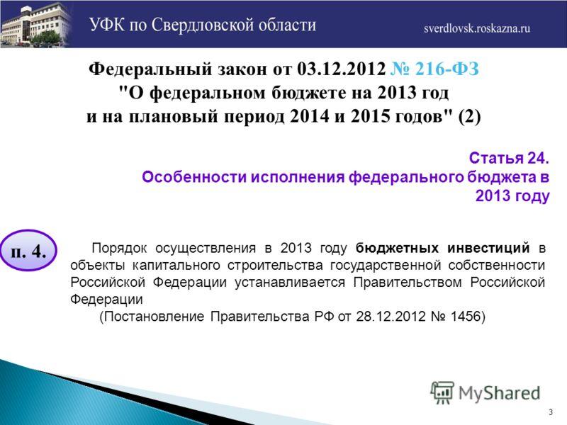 3 Федеральный закон от 03.12.2012 216-ФЗ