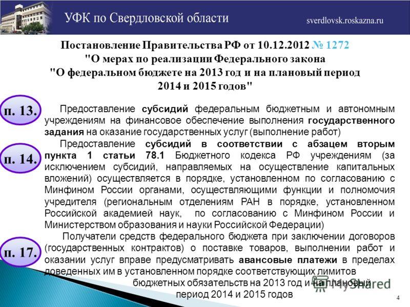 4 Постановление Правительства РФ от 10.12.2012 1272